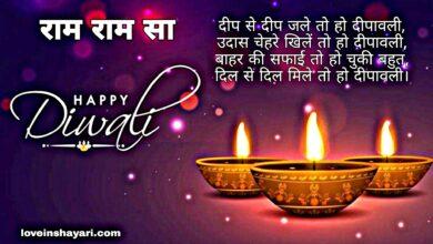 Photo of Diwali ka Ram ram status whatsapp status 2021