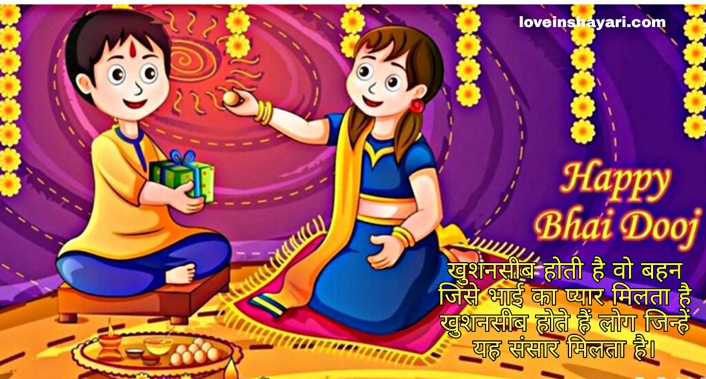 Bhai dooj whatsapp status in hindi