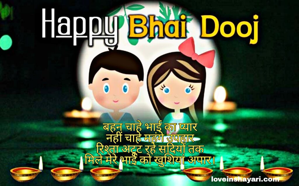 Bhai dooj photos hd
