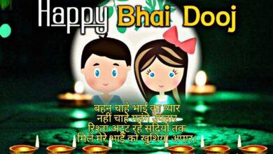 Photo of Bhai dooj images 2020 hd