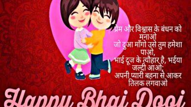Photo of Bhai dooj shayari wishes quotes sms 2020