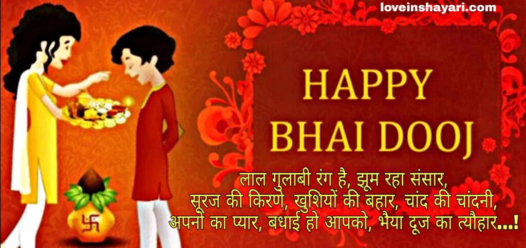 Bhai dooj status video download