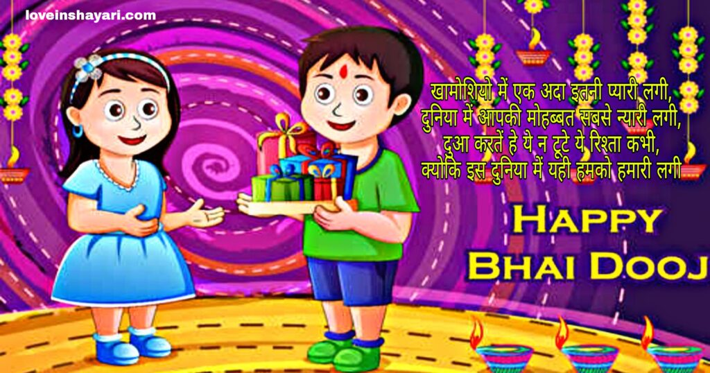 Bhai dooj images hd