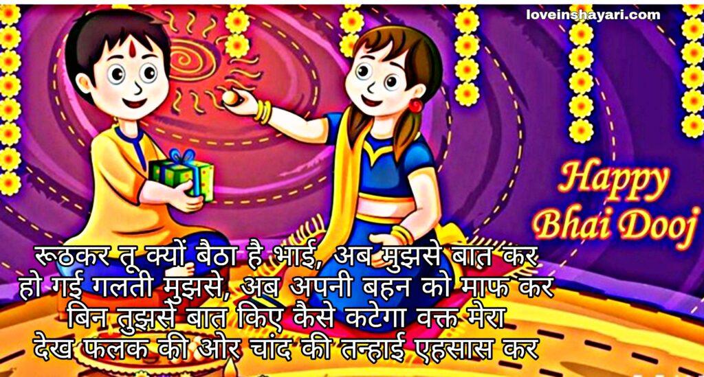 Bhai ke liye shayari in hindi