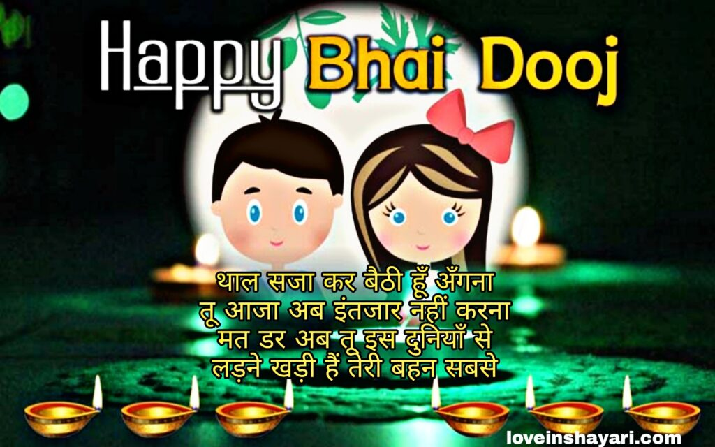Bhai dooj images in hd