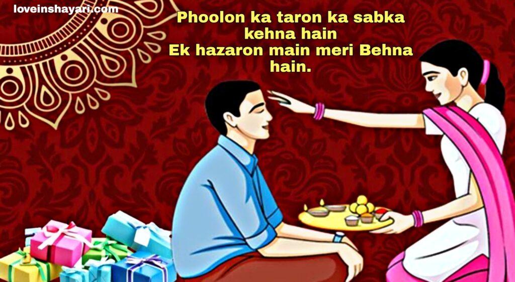 Bhai ke liye shayari in English in english