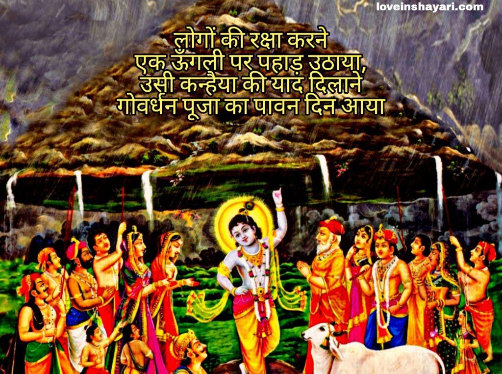 Govardhan Puja status in hindi