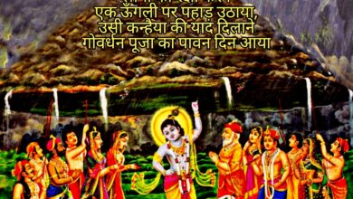 Photo of Govardhan Puja shayari wishes quotes sms 2020