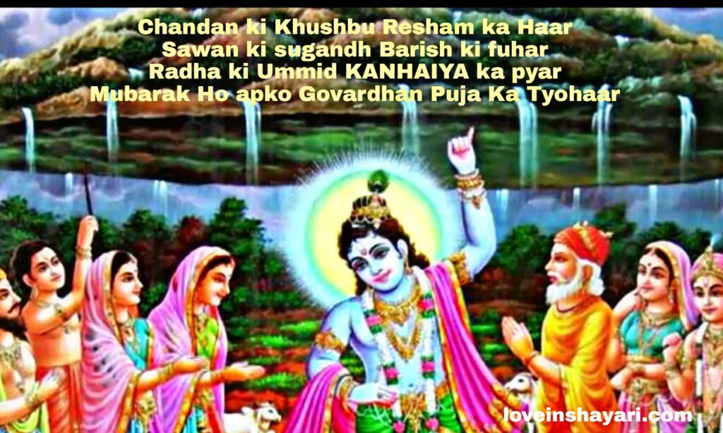 Govardhan Puja wishes in english