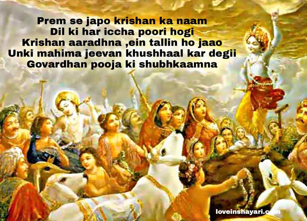 Govardhan Puja whatsapp status in english
