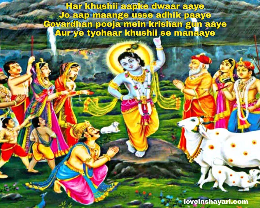 Govardhan Puja status in english