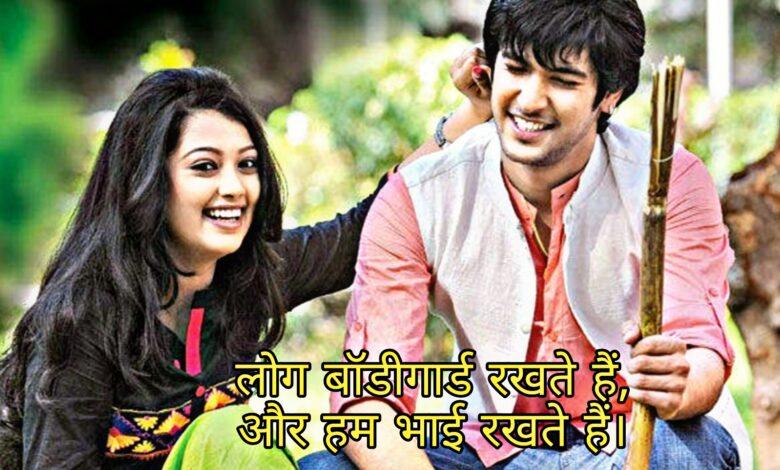 Bhai ke liye shayari wishes quotes sms