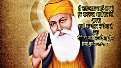 Photo of Guru nanak jayanti status whatsapp status 2020