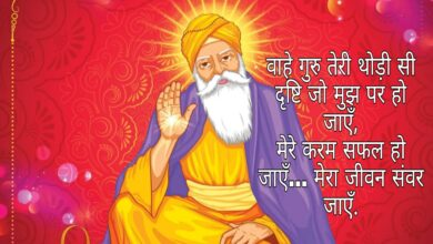 Photo of Guru nanak jayanti shayari wishes quotes sms 2020