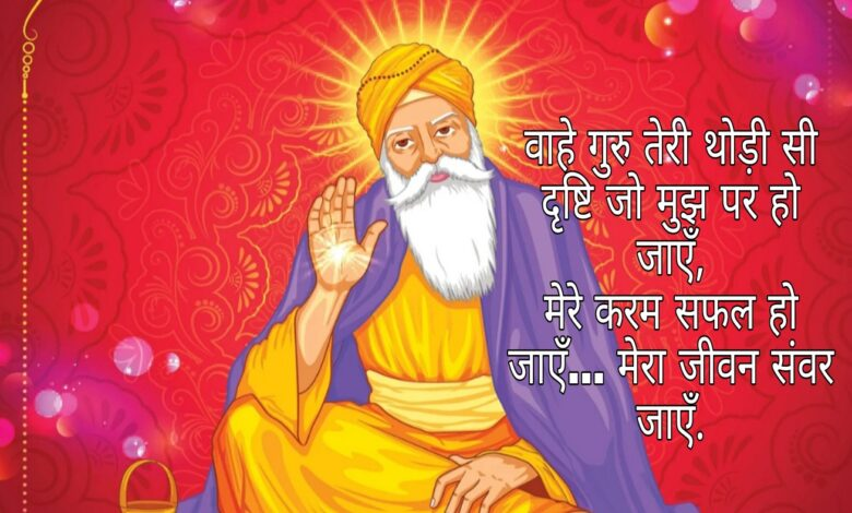 Guru nanak jayanti shayari wishes quotes sms