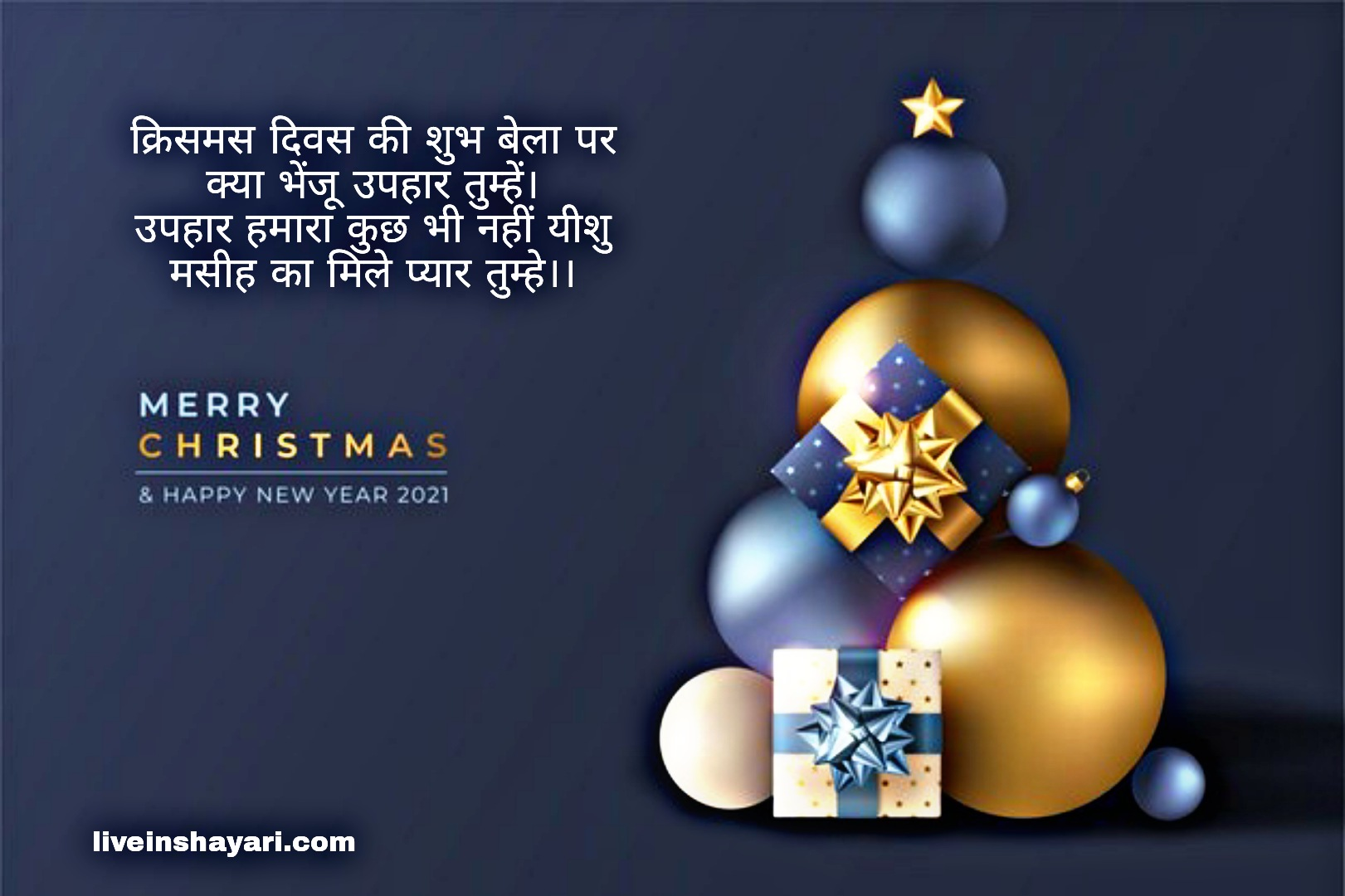 Merry Christmas Status whatsapp status