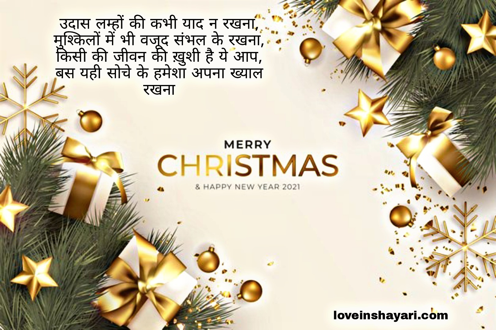 Merry Christmas wishes shayari quotes messages