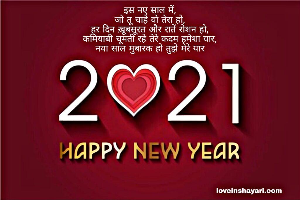 Happy new year 2021 shayari wishes quotes sms
