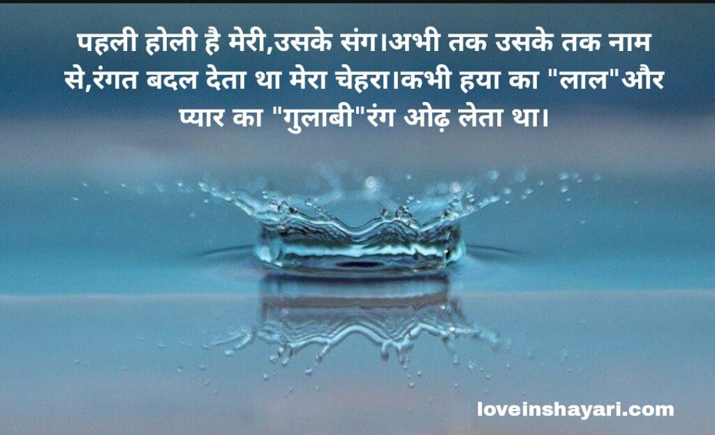 Fagan wishes in hindi