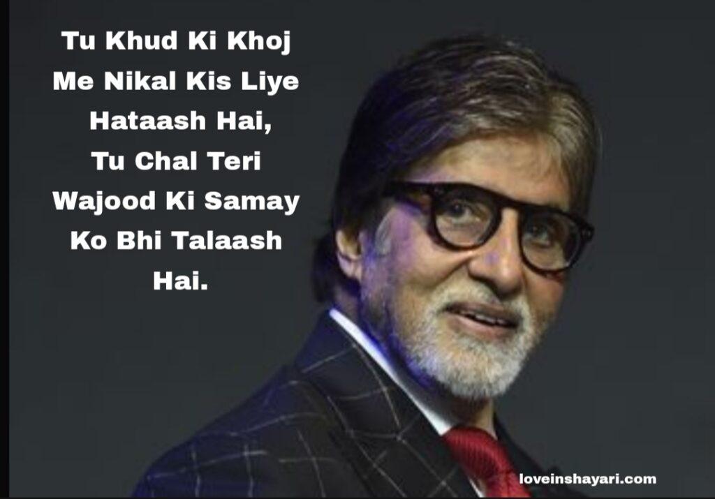 Amitabh Bachchan whatsapp status in english