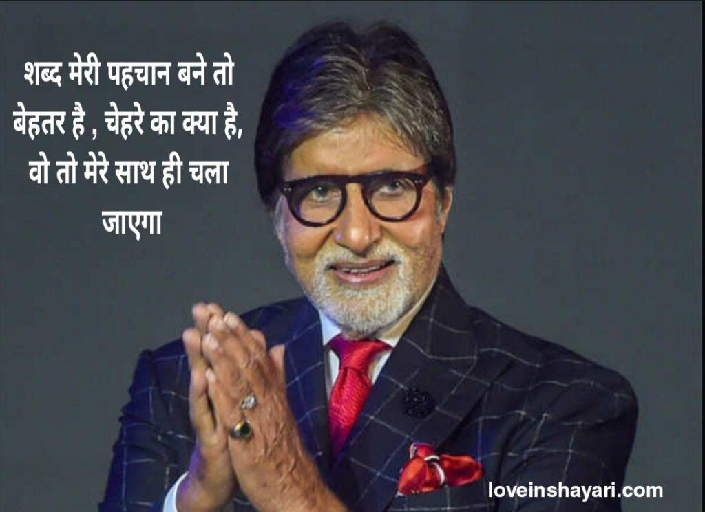 Amitabh Bachchan status images