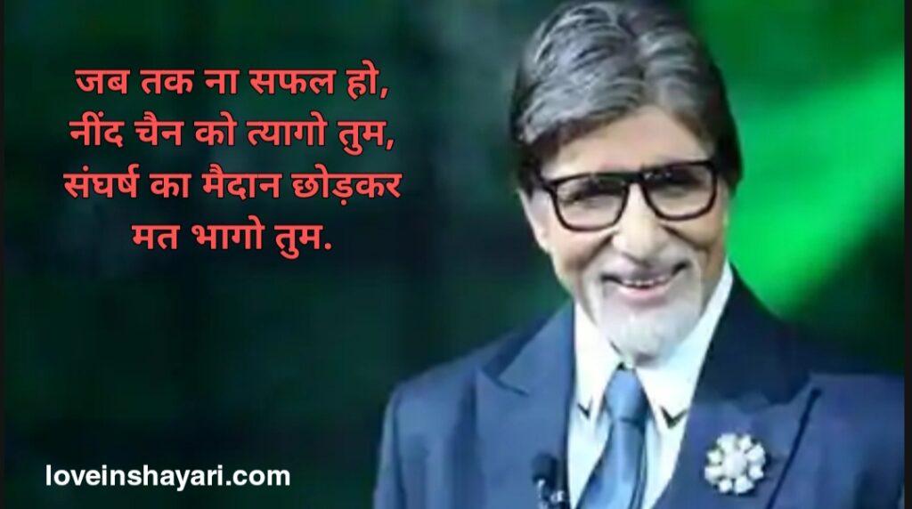 Amitabh Bachchan whatsapp status in hindi
