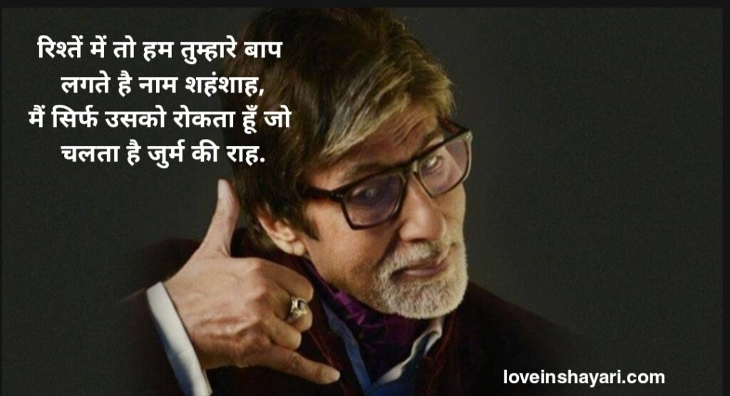 Amitabh Bachchan status in hindi