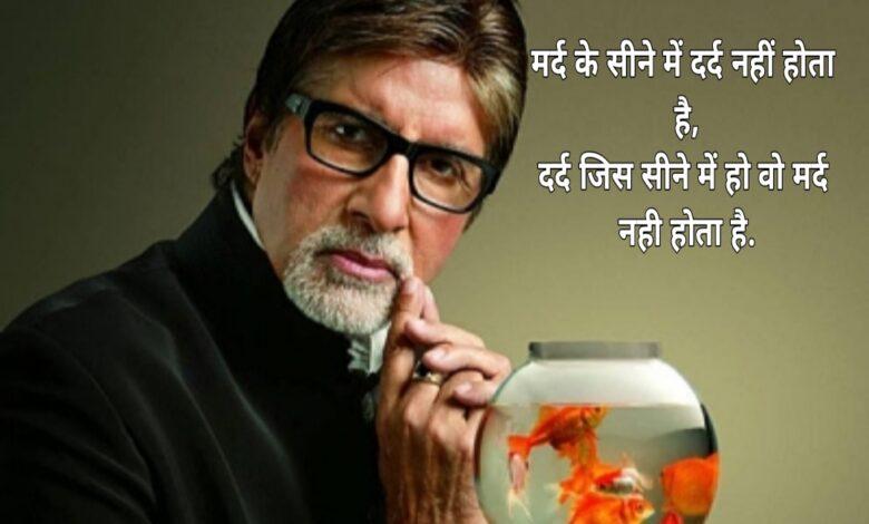 Amitabh Bachchan status whatsapp status