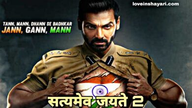 Photo of Satyamev Jayate 2 movie download full HD 2021
