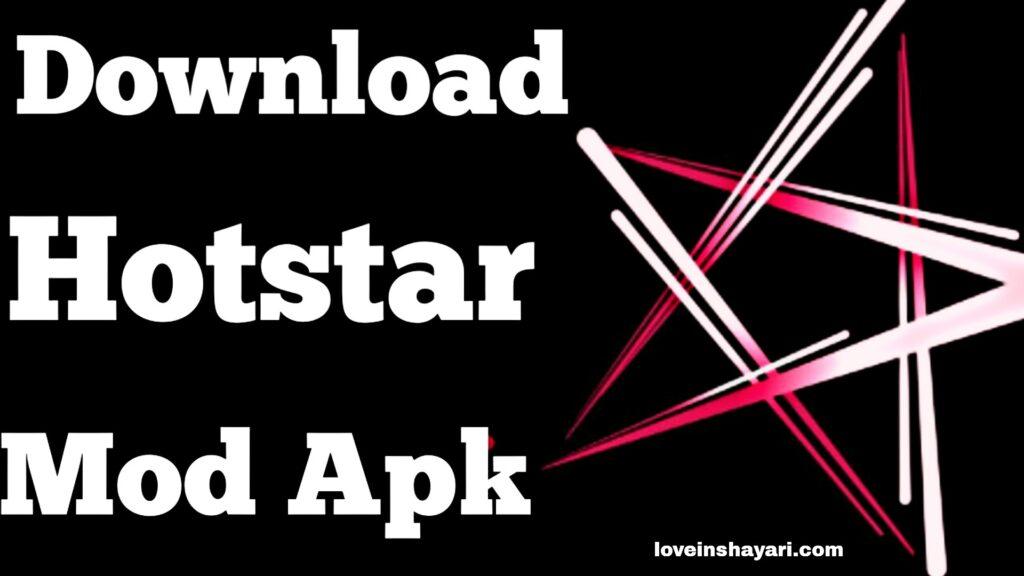 Free wala hotstar kaise download karen
