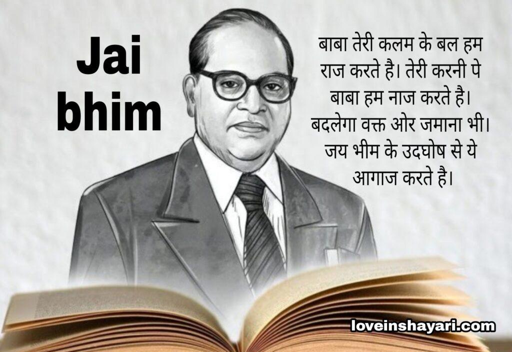 Jai bhim images