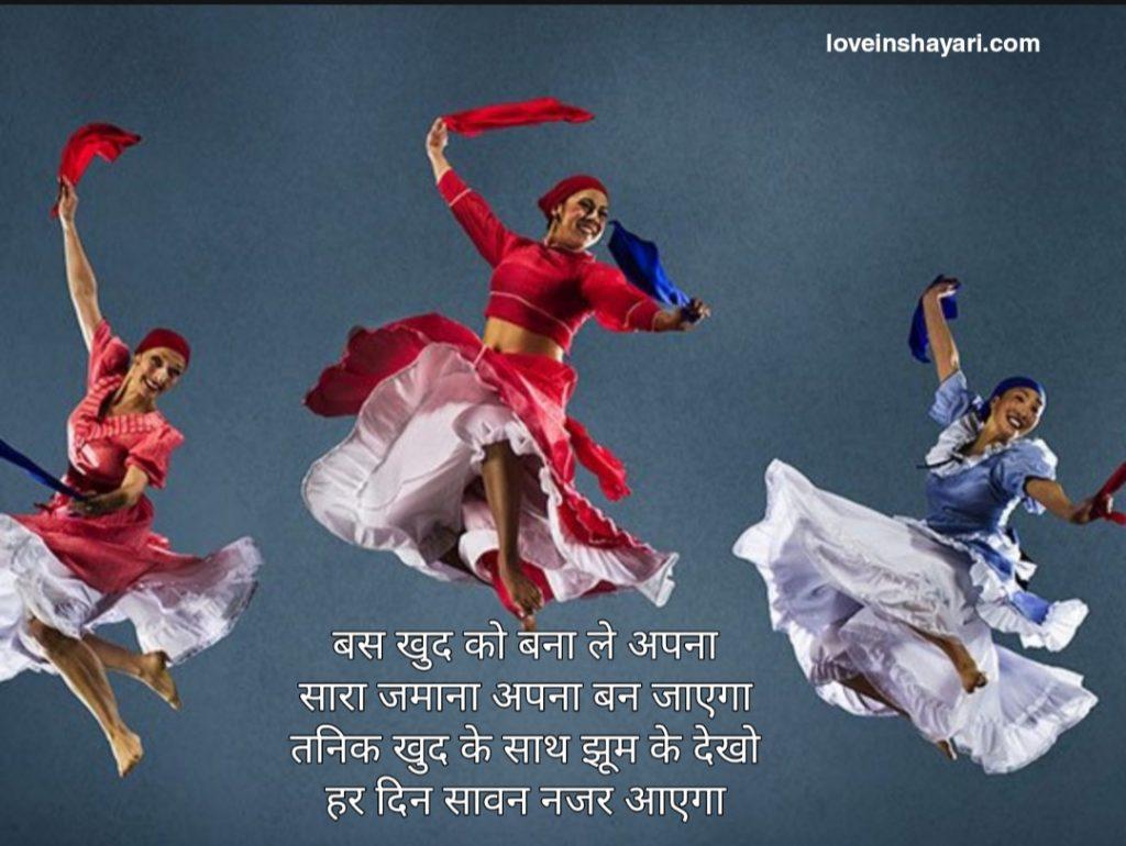International dance day shayari wishes in hindi
