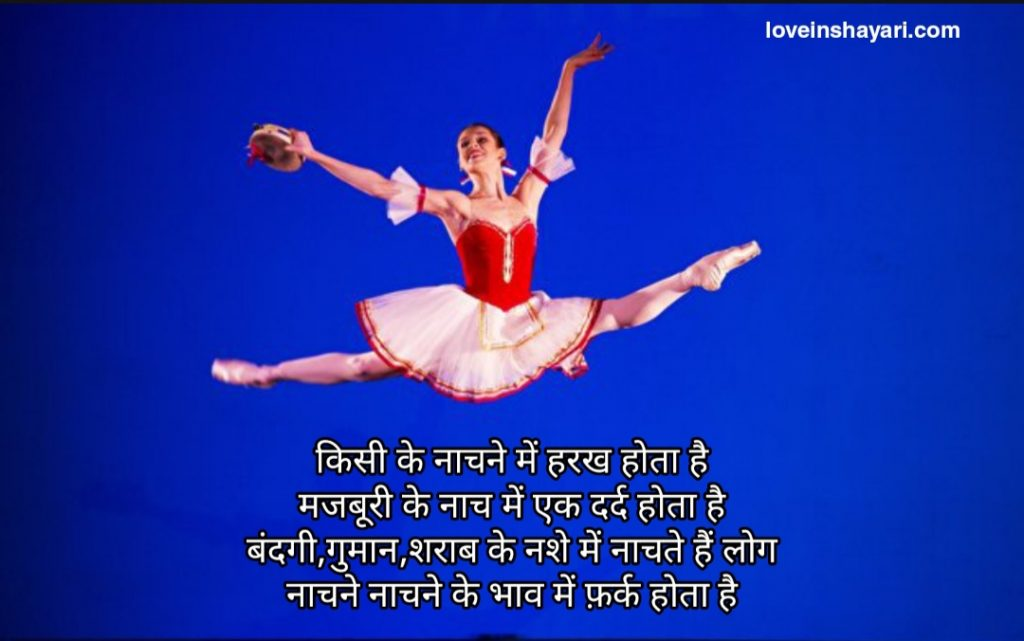 International dance day status in hindi