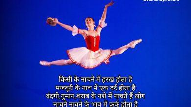 Photo of International dance day shayari wishes quotes sms 2021
