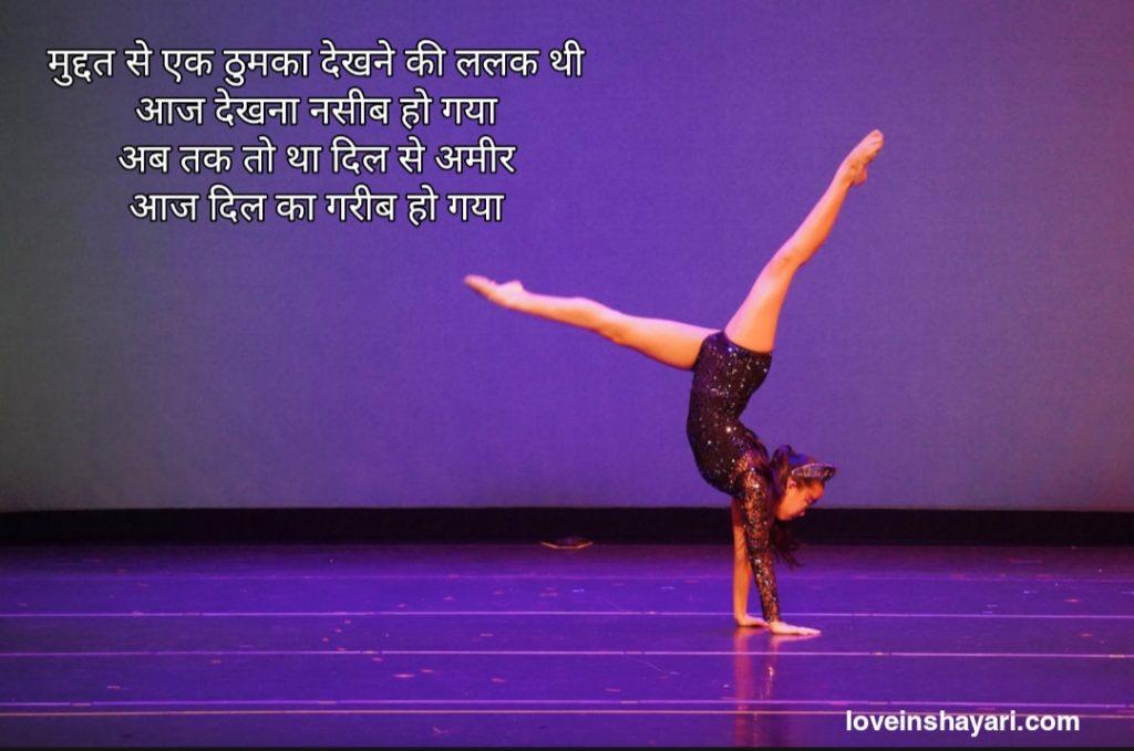 International dance day whatsapp status