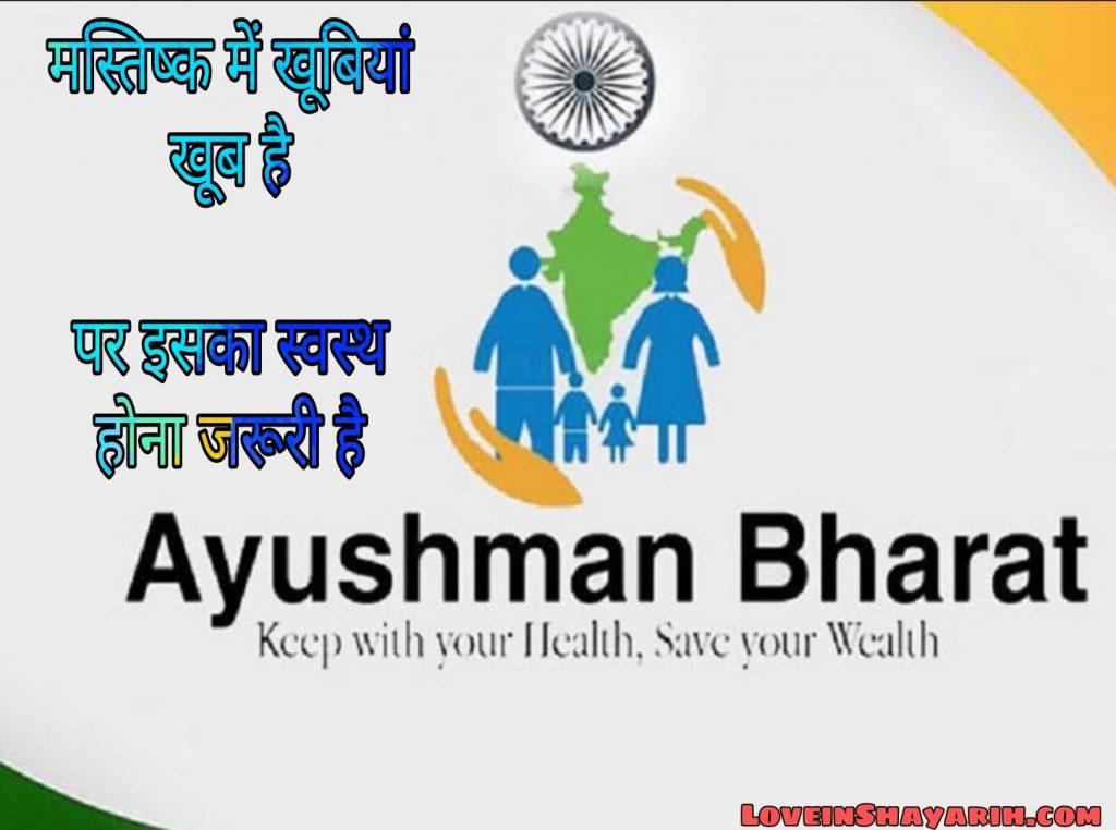 Ayushman bharat diwas status