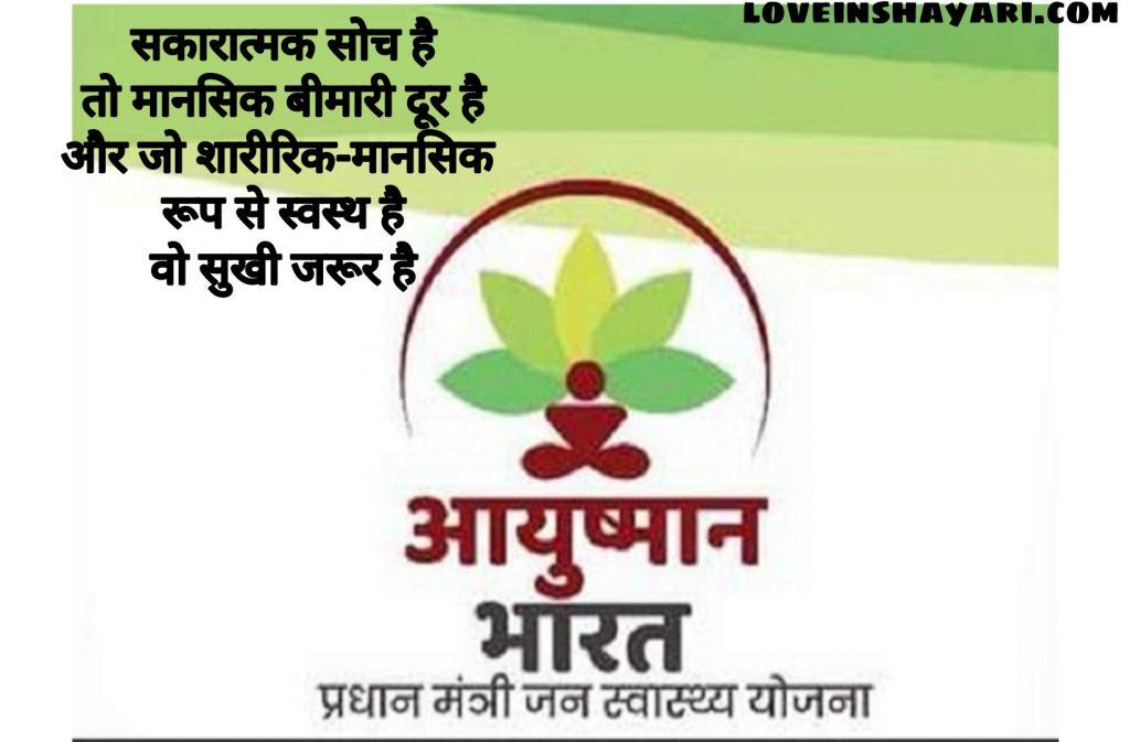 Ayushman bharat diwas whatsapp status