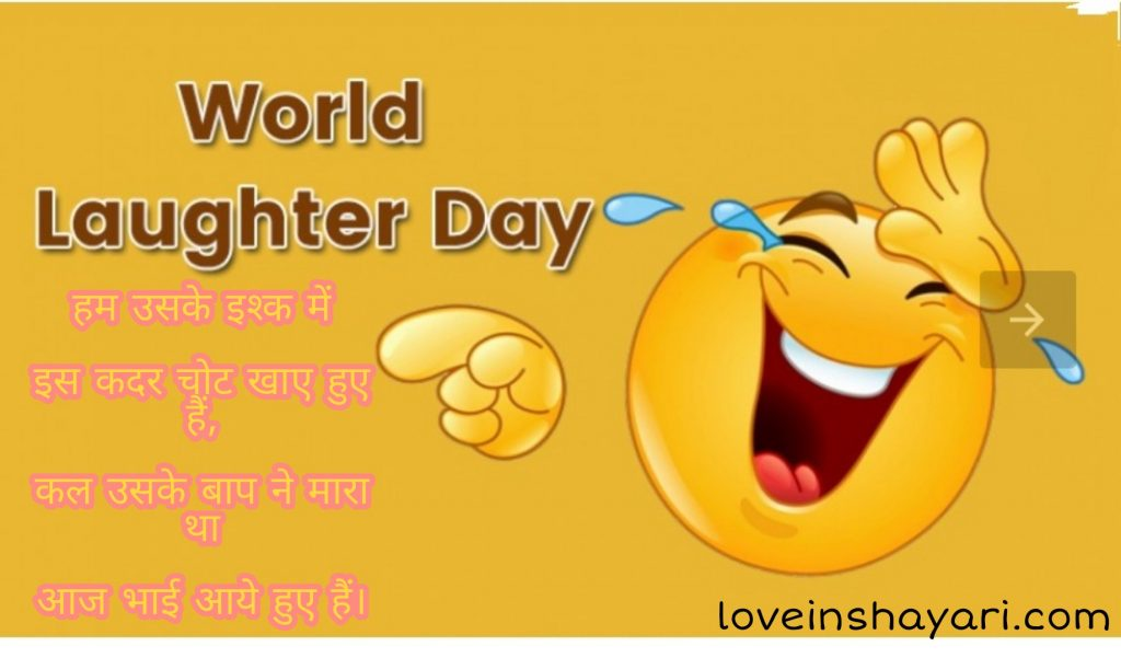 World laughter day status in hindi