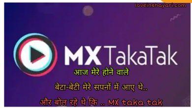Photo of MX takatak status whatsapp status 2021