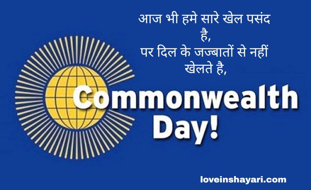 Commonwealth day status whatsapp status