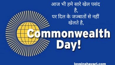 Photo of Commonwealth day status whatsapp status 2021